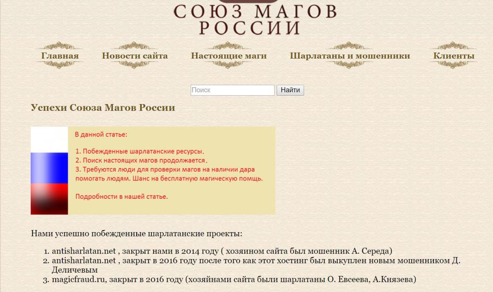 Союз магов России - хохлы-кретины, бредни сумасшедших 1.png