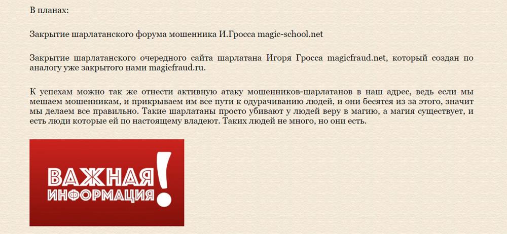 Союз магов России - хохлы-кретины, бредни сумасшедших 2.png