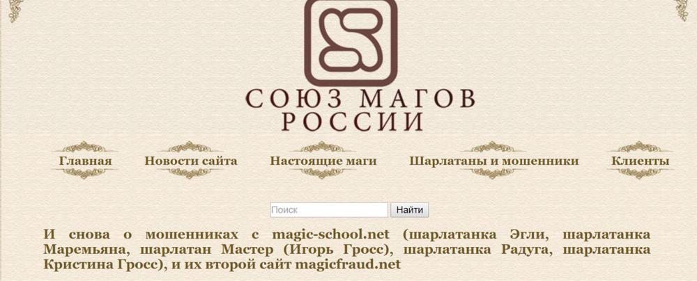 Наглая брехня хохлов-мошенников Союза магов России 1.png