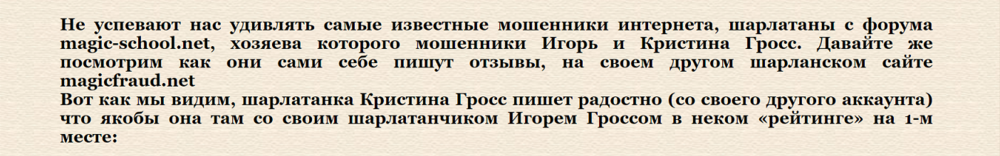 Наглая брехня хохлов-мошенников Союза магов России 2.png