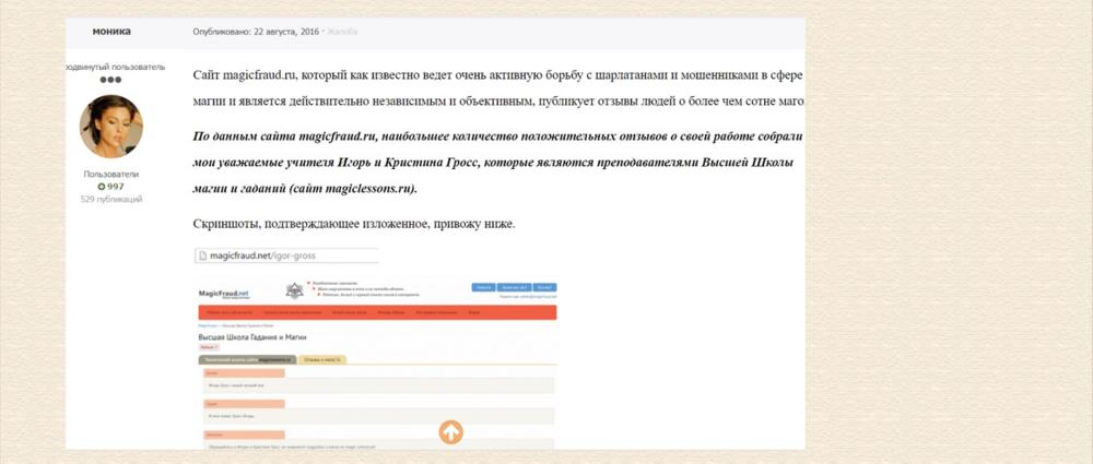 Наглая брехня хохлов-мошенников Союза магов России 3.png