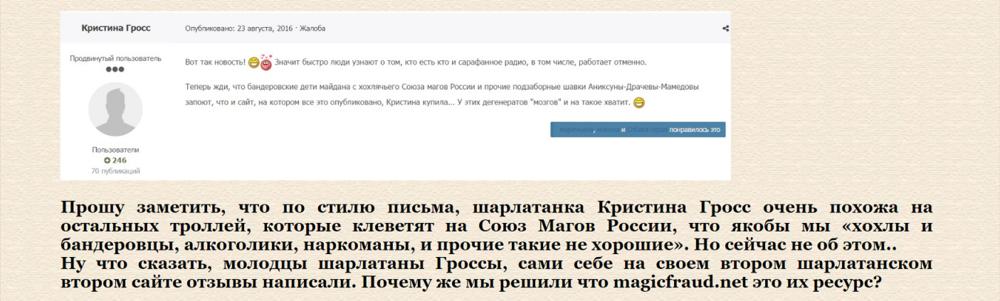Наглая брехня хохлов-мошенников Союза магов России 4.png