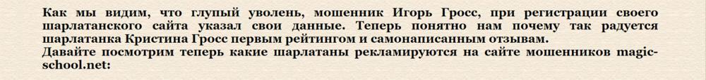 Наглая брехня хохлов-мошенников Союза магов России 6.png