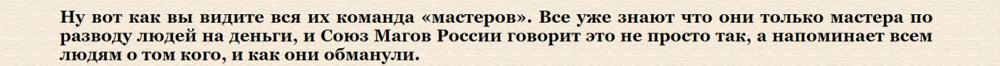 Наглая брехня хохлов-мошенников Союза магов России 8.png