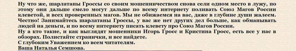 Наглая брехня хохлов-мошенников Союза магов России 9.png