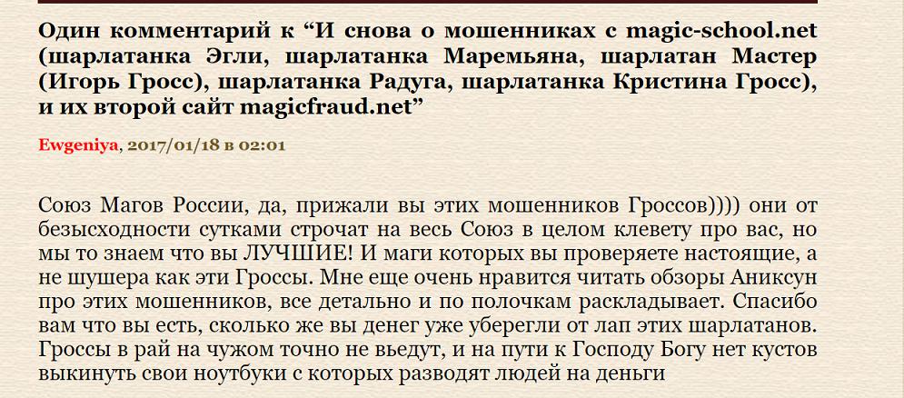 Наглая брехня хохлов-мошенников Союза магов России 10.png