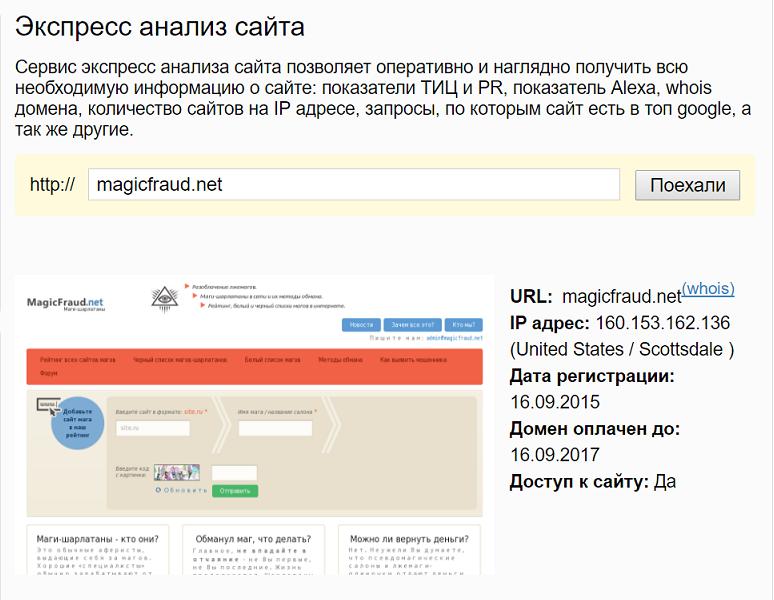 Наглая брехня хохлов-мошенников Союза магов России 11.png