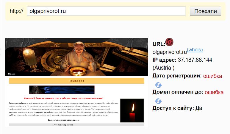 Ведьма Ольга Тарасова - шарлатанка и мошенница с Украины, анализ сайта.png