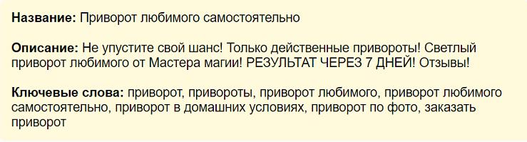 Ведьма Ольга Тарасова - шарлатанка и мошенница с Украины, анализ сайта 1.png