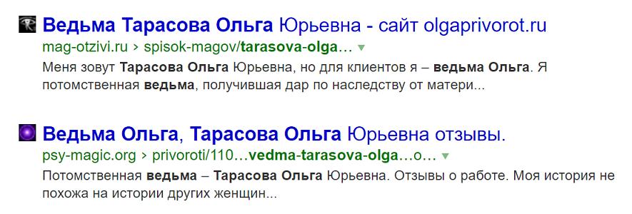 Ведьма Ольга Тарасова - шарлатанка и мошенница с Украины, отзывы 1.png