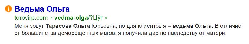 Ведьма Ольга Тарасова - шарлатанка и мошенница с Украины, отзывы 2.png
