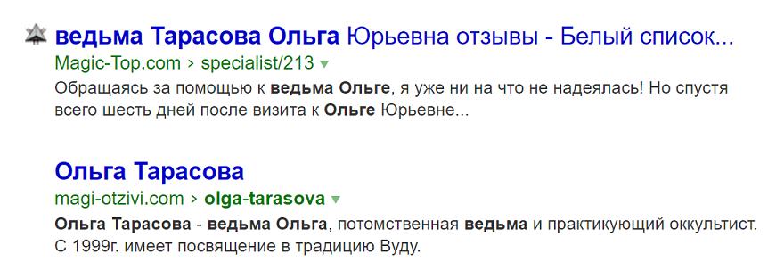 Ведьма Ольга Тарасова - шарлатанка и мошенница с Украины, отзывы 3.png