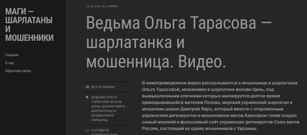 Ведьма Ольга Тарасова - шарлатанка и мошенница с Украины.png