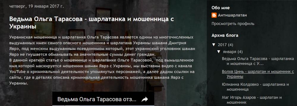 Ведьма Ольга Тарасова - шарлатанка и мошенница с Украины, отзывы.png
