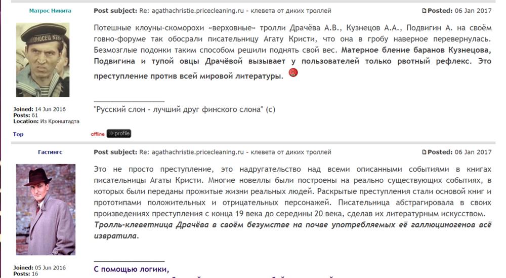 agathachristie.pricecleaning.ru - дегенераты Аниксун-Драчева и Кузнецов Анатолий 1.png