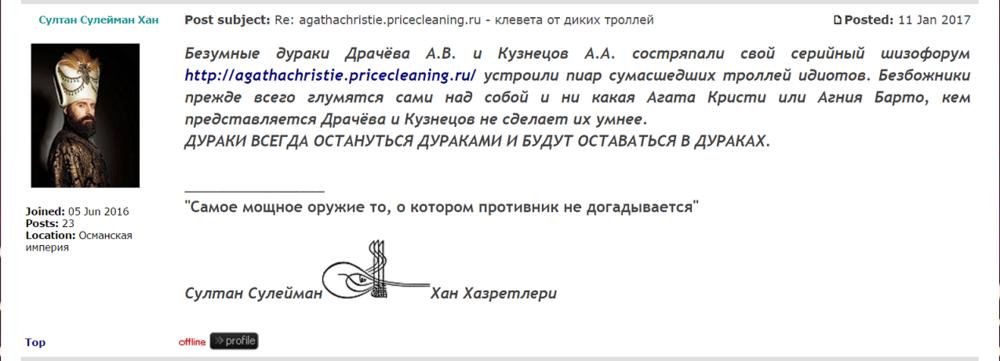 agathachristie.pricecleaning.ru - дегенераты Аниксун-Драчева и Кузнецов Анатолий 2.png