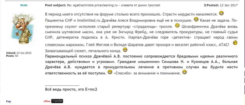 agathachristie.pricecleaning.ru - дегенераты Аниксун-Драчева и Кузнецов Анатолий 5.png