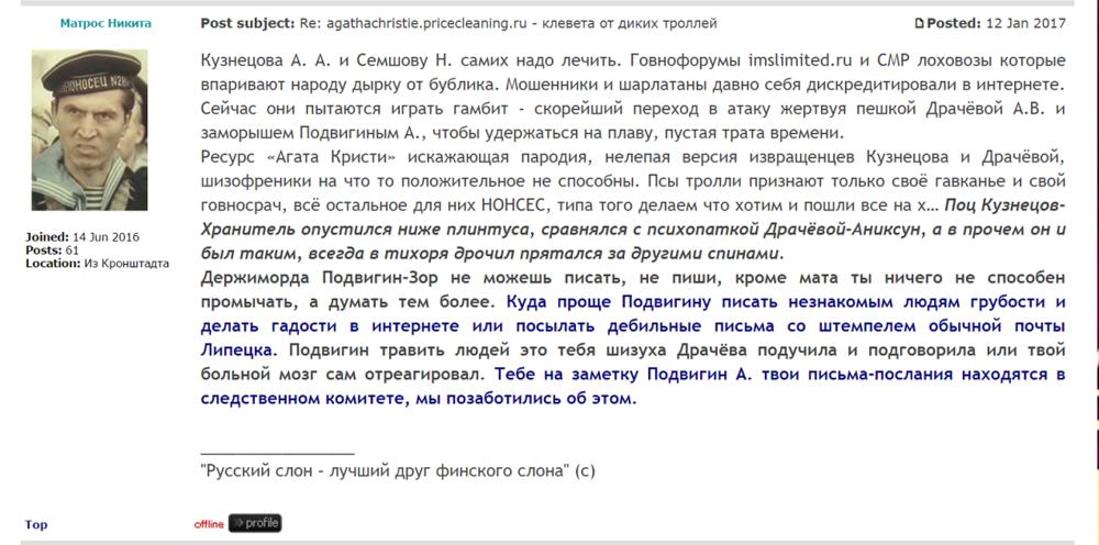 agathachristie.pricecleaning.ru - дегенераты Аниксун-Драчева и Кузнецов Анатолий 6.png