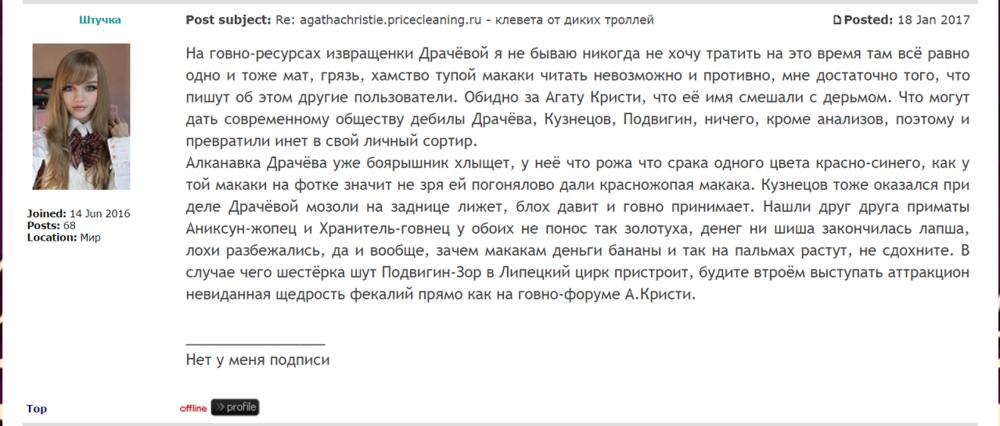 agathachristie.pricecleaning.ru - дегенераты Аниксун-Драчева и Кузнецов Анатолий 7.png
