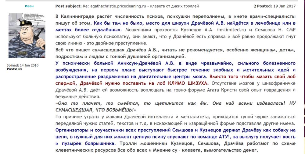 agathachristie.pricecleaning.ru - дегенераты Аниксун-Драчева и Кузнецов Анатолий 8.png