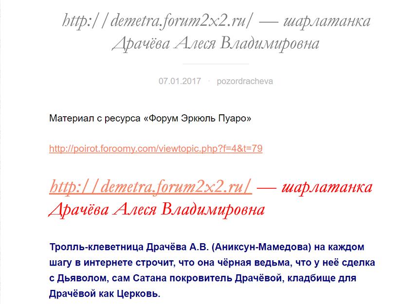 demetra.forum2x2.ru - шизофреничка Аниксун-Драчева А. В. 1.png