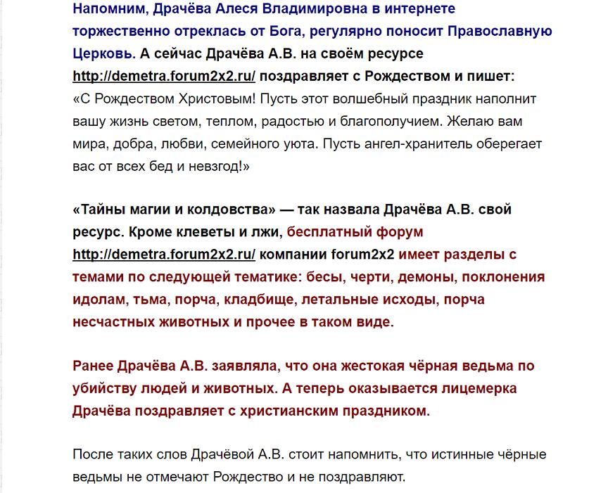 demetra.forum2x2.ru - шизофреничка Аниксун-Драчева А. В.  2.png
