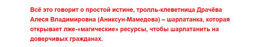 demetra.forum2x2.ru - шизофреничка Аниксун-Драчева А. В.  3.png
