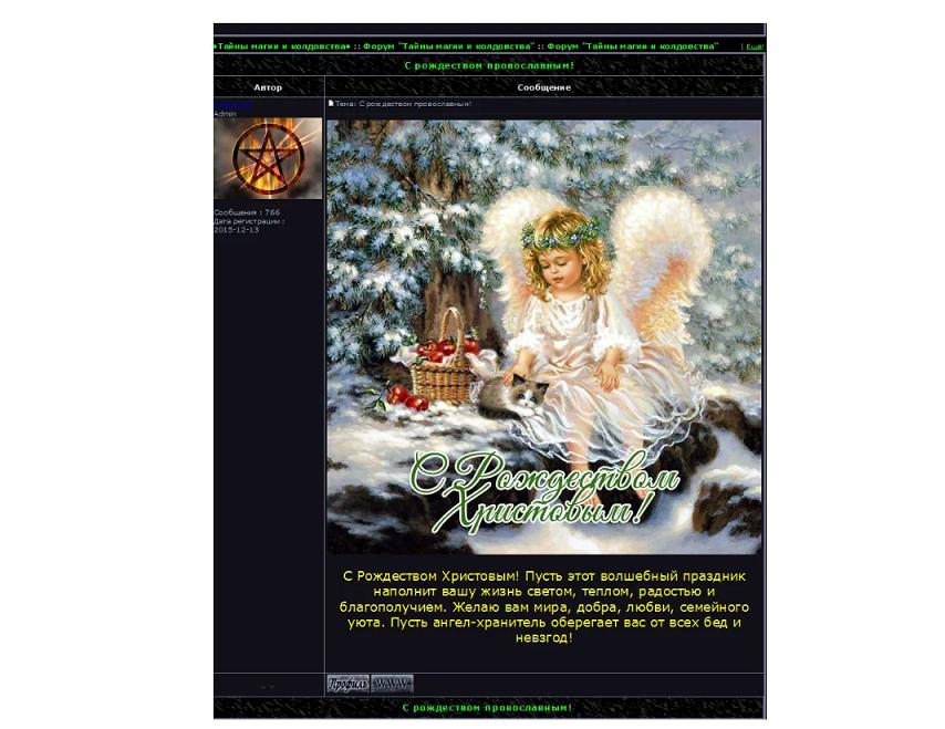 demetra.forum2x2.ru - шизофреничка Аниксун-Драчева А. В.  4.png