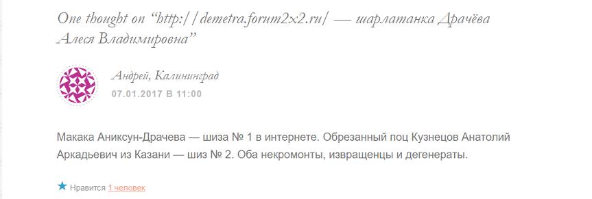 demetra.forum2x2.ru - шизофреничка Аниксун-Драчева А. В.  10.png