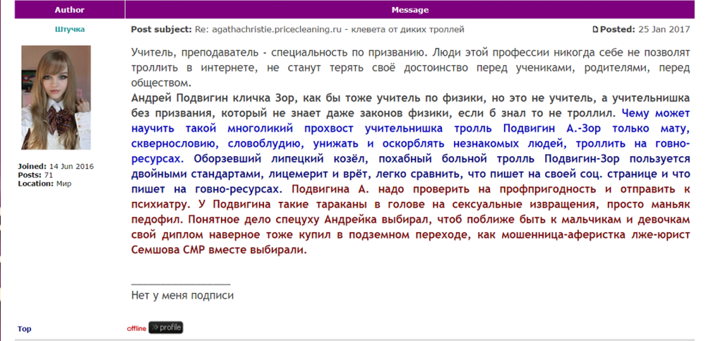 agathachristie.pricecleaning.ru - клеветники и извращенцы.png