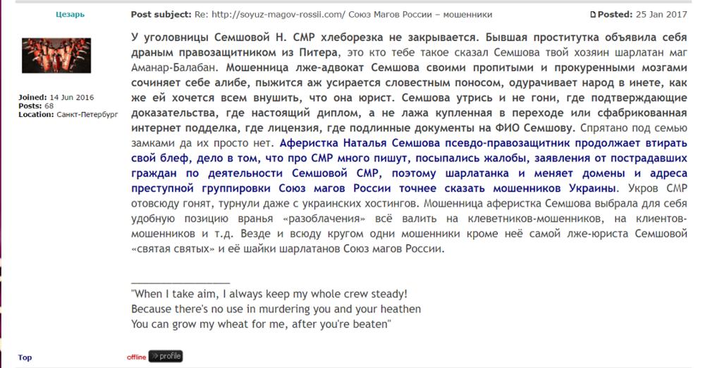 soyuz-magov-rossii.com - Союз Магов России – мошенники 1.png