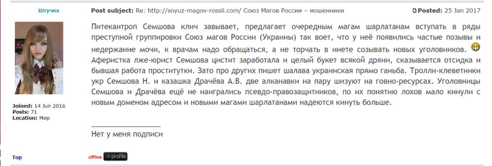 soyuz-magov-rossii.com - Союз Магов России – мошенники 2.png