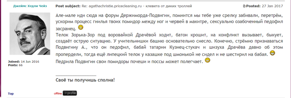 agathachristie.pricecleaning.ru - клеветники и извращенцы 3.png
