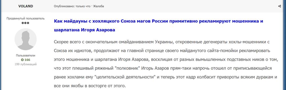 Маг Александра - шарлатанка и мошенница Союза магов России, фальшивые отзывы 1.png