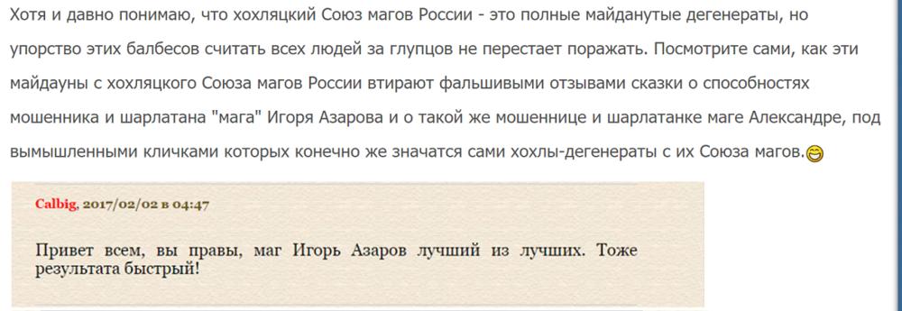Маг Александра - шарлатанка и мошенница Союза магов России, фальшивые отзывы 2.png