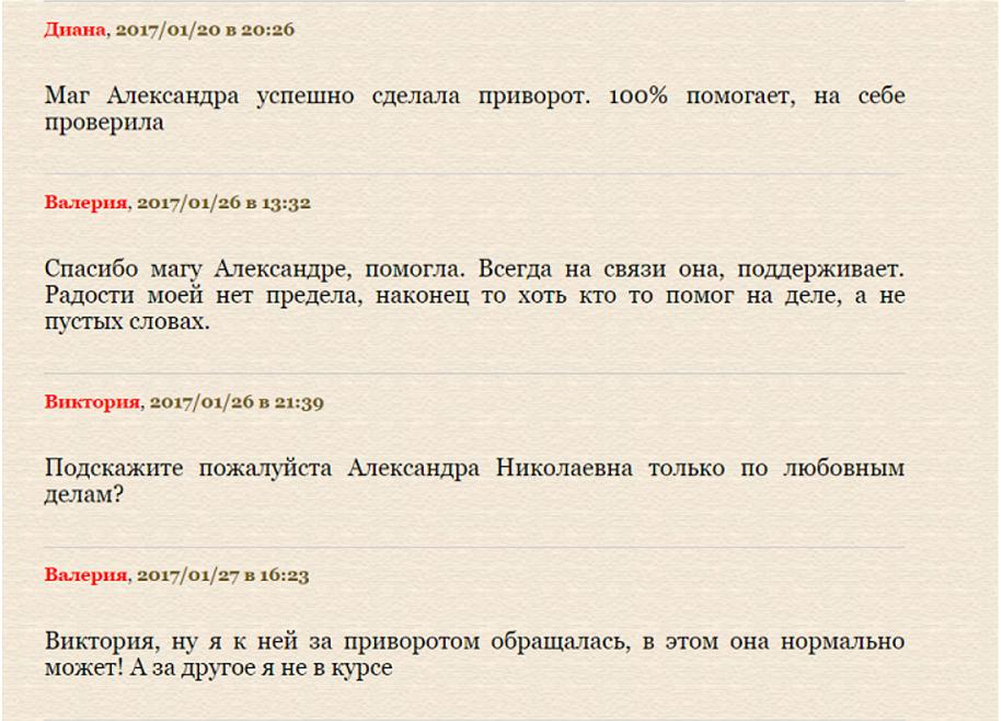 Маг Александра - шарлатанка и мошенница Союза магов России, фальшивые отзывы 3.png