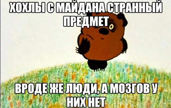 Союз магов России - хохлы недоноски.png