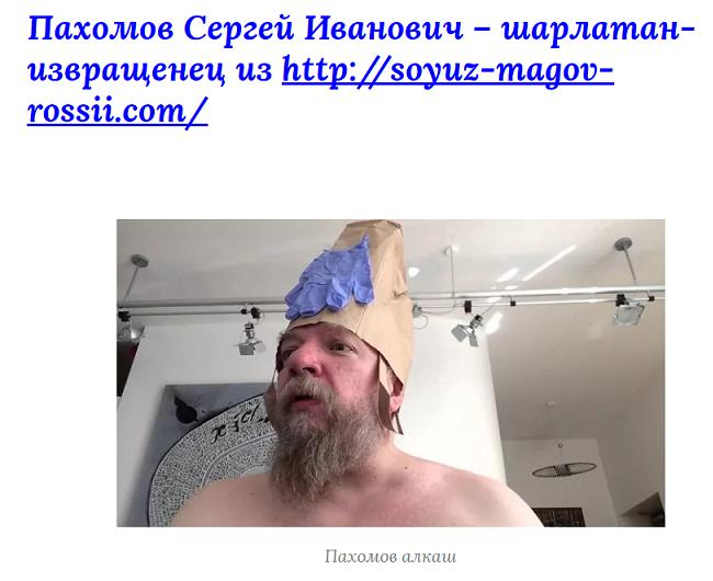Сергей Пахомов (soyuz-magov-rossii.com) - шарлатан-извращенец и дегенерат, фото.png