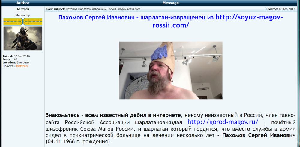 Сергей Пахомов (soyuz-magov-rossii.com) - шарлатан-извращенец и дегенерат 1.png