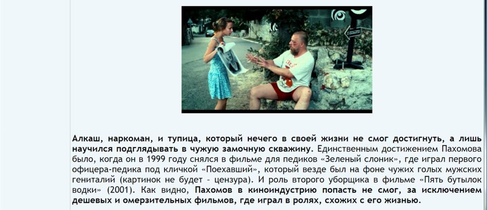 Сергей Пахомов (soyuz-magov-rossii.com) - шарлатан-извращенец и дегенерат 2.png