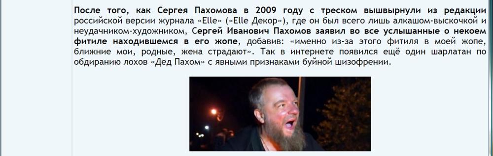 Сергей Пахомов (soyuz-magov-rossii.com) - шарлатан-извращенец и дегенерат 5.png