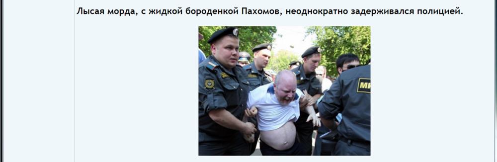 Сергей Пахомов (soyuz-magov-rossii.com) - шарлатан-извращенец и дегенерат 6.png