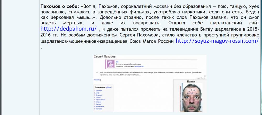 Сергей Пахомов (soyuz-magov-rossii.com) - шарлатан-извращенец и дегенерат 7.png