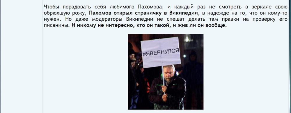 Сергей Пахомов (soyuz-magov-rossii.com) - шарлатан-извращенец и дегенерат 10.png