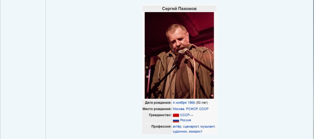 Сергей Пахомов (soyuz-magov-rossii.com) - шарлатан-извращенец и дегенерат 11.png