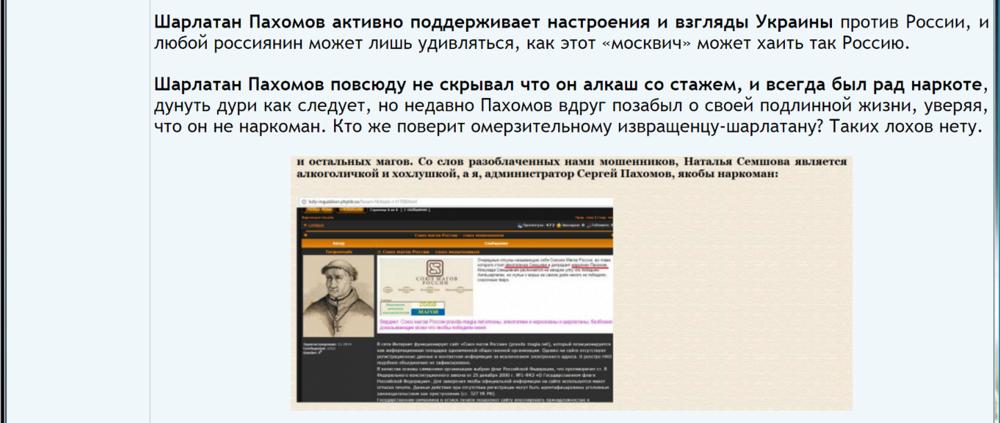 Сергей Пахомов (soyuz-magov-rossii.com) - шарлатан-извращенец и дегенерат 12.png