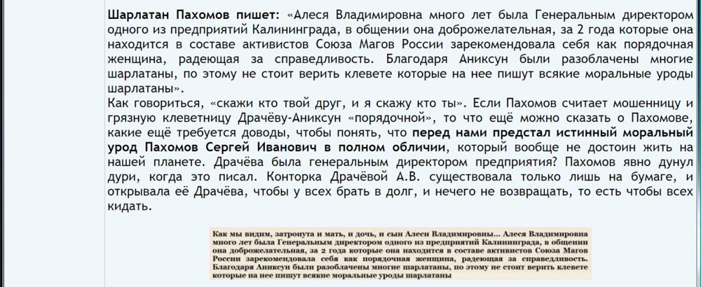 Сергей Пахомов (soyuz-magov-rossii.com) - шарлатан-извращенец и дегенерат 13.png