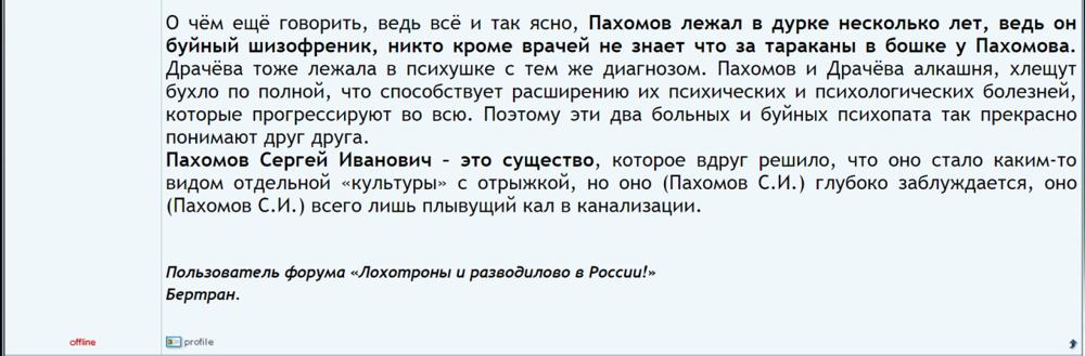 Сергей Пахомов (soyuz-magov-rossii.com) - шарлатан-извращенец и дегенерат 14.png