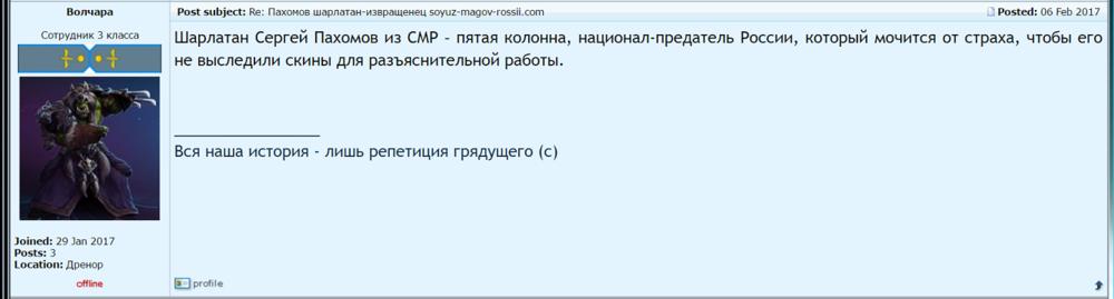 Сергей Пахомов (soyuz-magov-rossii.com) - шарлатан-извращенец и дегенерат 15.png