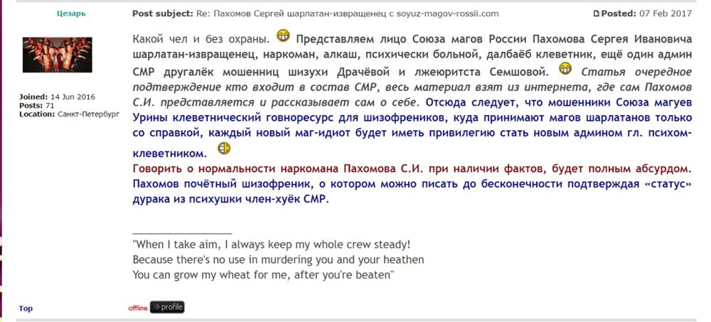 Сергей Пахомов (soyuz-magov-rossii.com) - шарлатан-извращенец и дегенерат, отзывы 4.png